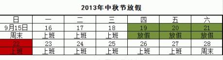 亿达四方2013中秋放假