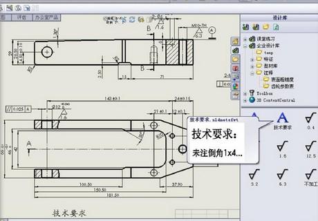 苏州Solidworks设计培训