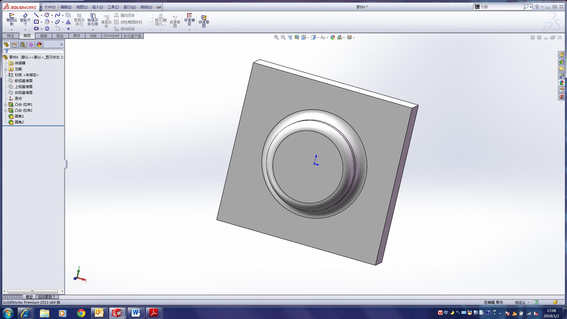 步骤1 创建用于钣金零件的成形工具零件