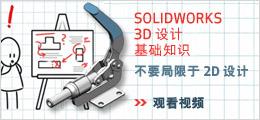 SolidWorks Satandard