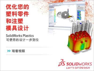 SolidWorks Plastic