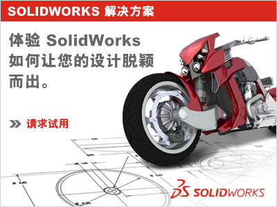 SolidWorks软件试用