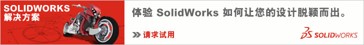 solidworks产品试用