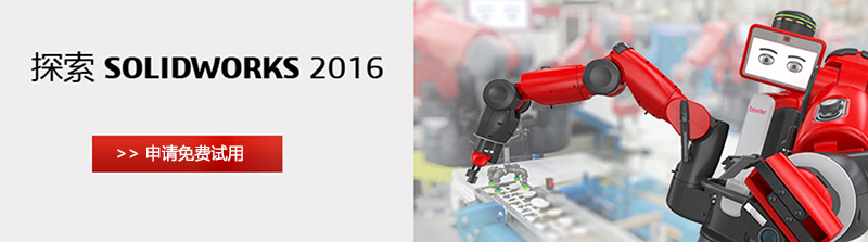 SOLIDWORKS2016免费试用