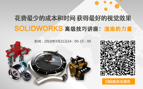 SOLIDWORKS渲染