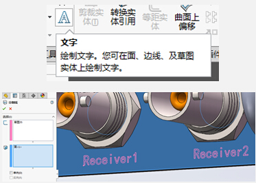 SOLIDWORKS贴图