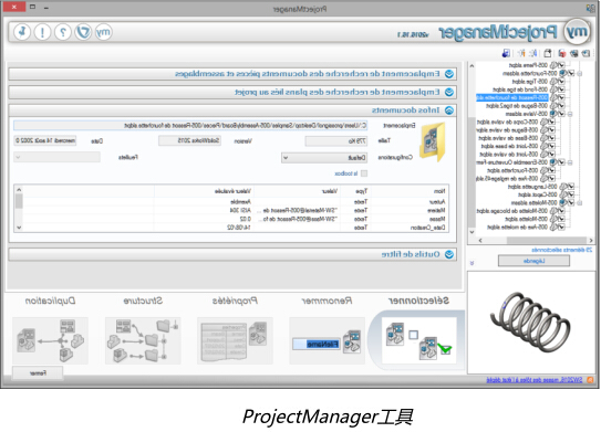 ProjectManager工具