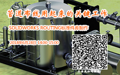 SOLIDWORKS Routing标准件库