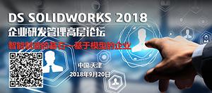 SOLIDWORKS企业研发管理高层论坛