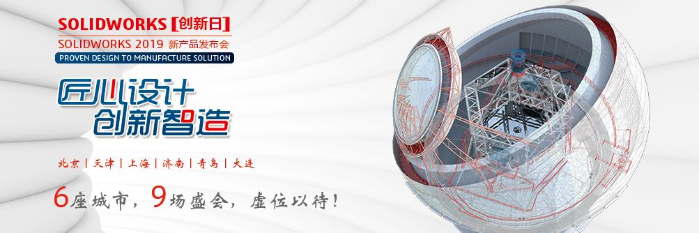 SOLIDWORKS2019新产品发布会