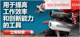 使您能够专注于设计――借助 SolidWorks 2014 简化您的设计任务和提高性能