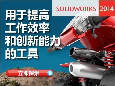 借助 SolidWorks 2014 增强您的设计输出――让您能够专注于设计的强大新工具