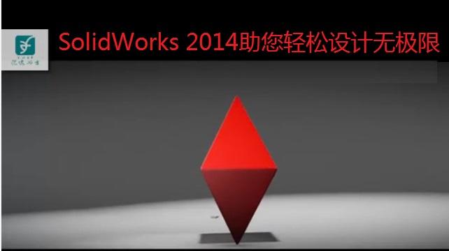 SolidWorks2014 助您轻松实现设计无极限!