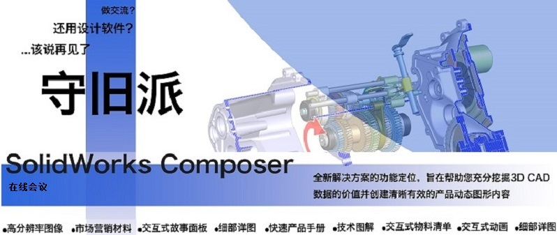 SolidWorks Composer技术沙龙会议资料