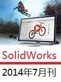 SolidWorks月刊2014年7月刊 顶级代理商亿达四方400-707-5008