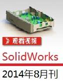 SolidWorks月刊2014年8月刊 顶级代理商亿达四方400-707-5008