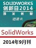 SolidWorks月刊2014年9月刊 顶级代理商亿达四方400-707-5008