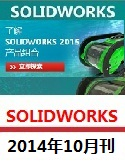 SolidWorks月刊2014年10月刊 顶级代理商亿达四方400-707-5008