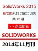 SolidWorks月刊2014年11月刊 顶级代理商亿达四方400-707-5008