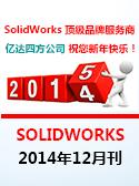 SolidWorks月刊2014年12月刊 顶级代理商亿达四方400-707-5008