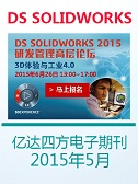 SolidWorks月刊2015年05月刊 顶级代理商亿达四方400-707-5008