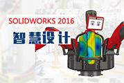 SOLIDWORKS 2016产品免费试用 400-707-5008