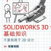 SolidWorks 将 2D 和 3D CAD 设计融为一体