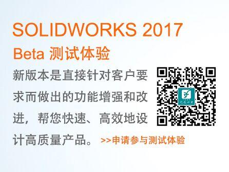 SOLIDWORKS 2017 增强型新功能抢先体验―400-707-5008