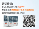 SOLIDWORKS CSWP认证考前培训