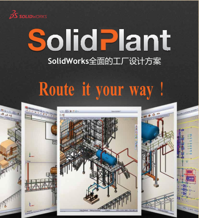 SolidPlant客户案例