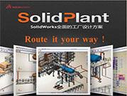 工厂布局设计SolidPlant软件