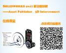 SOLIDWORKS 2017新功能详解――Asset Publisher+高级3D接口