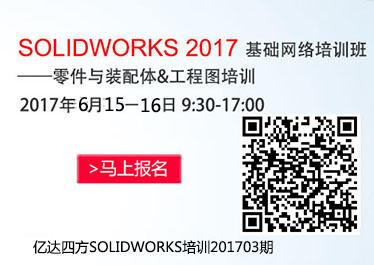 亿达四方SOLIDWORKS培训第三期:SOLIDWORKS基础培训班