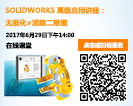 SOLIDWORKS增值服务商亿达四方免费在线讲座:SOLIDWORKS MBD基于模型的设计实现无纸化操作
