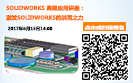 SOLIDWORKS增值服务商亿达四方免费在线讲座:如何大幅提升SOLIDWORKS大装配运行性能