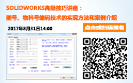 SOLIDOWORKS官方授权培训中心亿达四方免费在线讲座:SOLIDWORKS 图号、物料号编码技术的实现方法和案例介绍