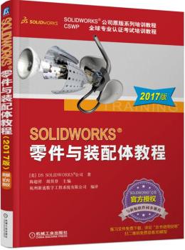 SOLIDWORKS 零件与装配体教程