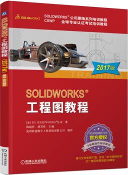 SOLIDWORKS 工程图教程