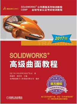 SOLIDOWRKS 高级曲面教程