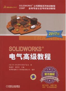 SOLIDWORKS 电气高级教程