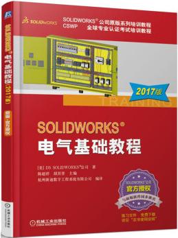 SOLIDWORKS 电气基础教程