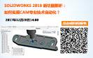 SOLIDWORKS 2018新功能解析:实现CAM专业技术自动化