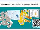 SOLIDWORKS代理服务商亿达四方SOLIDWORKS MBD & Inspection专题研讨会