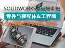 SOLIDWORKS代理商亿达四方SOLIDWORKS培训201801期_SW基础培训:零件与装配体&工程图培训