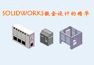 SOLIDWORKS 代理商亿达四方在线公开课:SOLIDWORKS 钣金规格表及成型工具高级技巧培训
