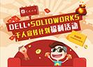 DELL+SOLIDWORKS 千人宣传微信福利活动