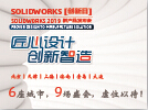 SOLIDWORKS 2019新产品发布会SOLIDWORKS 2019新功能展示邀请函