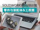 SOLIDWORKS基础培训班201803期_SW基础培训:零件与装配体&工程图培训