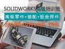 SOLIDWORKS代理服务商亿达四方201804期培训 SOLIDWORKS高级教程培训