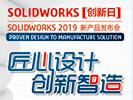 SOLIDWORKS 2018创新日暨SOLIDWORKS 2019新产品发布会北京站即将开幕